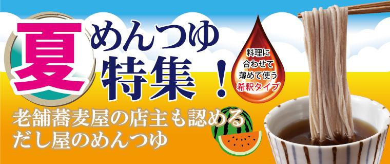 夏めんつゆ特集